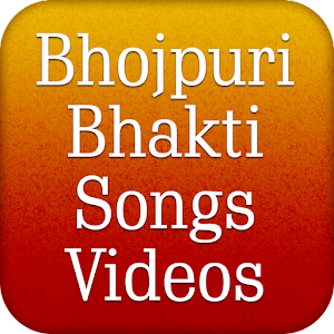Bhojpuri Bhakti Songs Videos