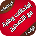 App امتحانات وطنية الرياضيات BAC2 APK for Kindle