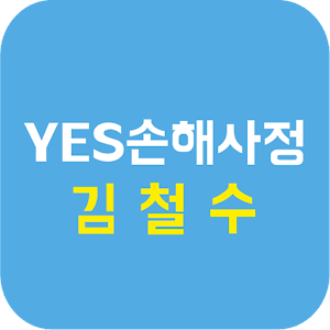 Download 김철수 손해사정사 For PC Windows and Mac