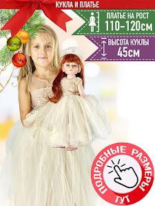 """Кукла серии """"Город Игр"""" 45 см с платьем, бежевый L"""
