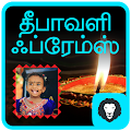 Deepavali Photo Frame Tamil Diwali Image Editor APK for Bluestacks