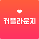 Free download 커플라운지 apk for sony
