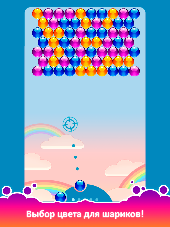 Super Bubble Shooter Master Screenshot 6