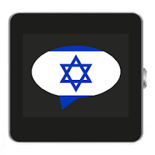 Hebrew for SmartWatch 2