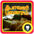 App Homemade Easy Diwali Snacks Sweets Recipes Tamil APK for Kindle