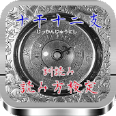 Download 【歴史】十干十二支の読み方検定(訓読み) APK to PC
