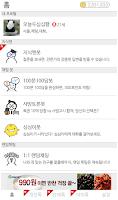 Screenshot of 지식톡톡 (지식로그)