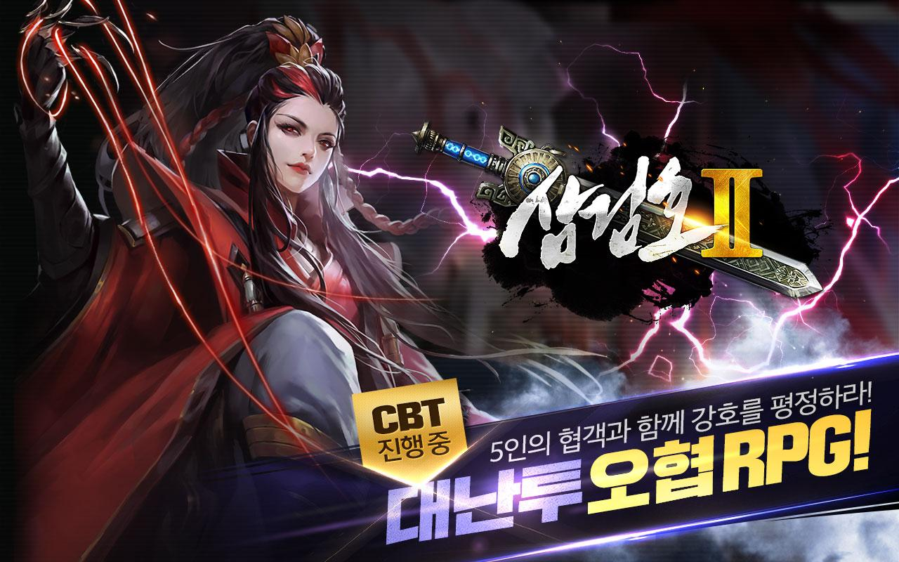 삼검호2 CBT Screenshot