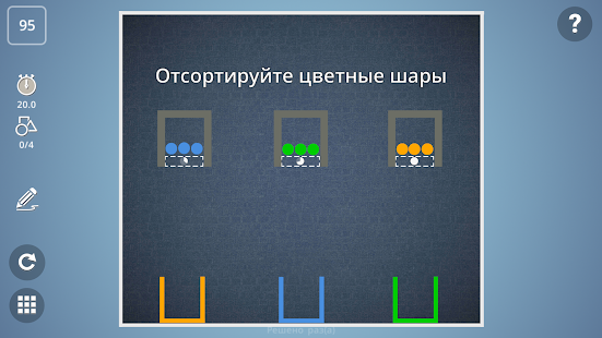 Brain It On! - Physics Puzzles Screenshot