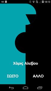 Find Who apk screenshot
