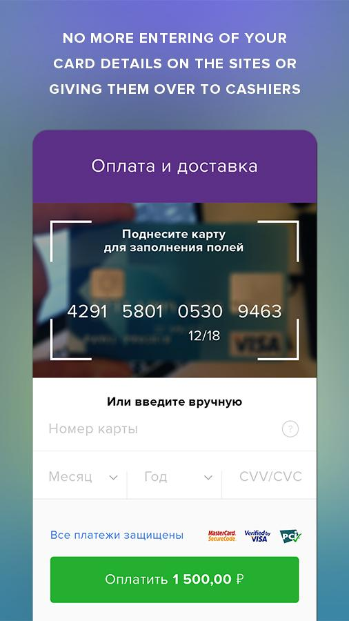 PayQR - pay with your phone Screenshot 4