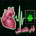 Heart Beat Prank APK for Bluestacks