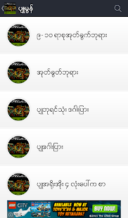 Myanmar History - screenshot