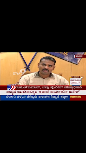 TV9  Kannada - screenshot