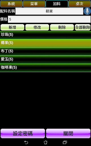 小店點餐 screenshot 10