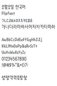 Aa오월오일™ 한국어 Flipfont 이미지[2]