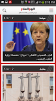Screenshot of اليوم السابع ـ الأصلى