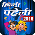 App Paheli in Hindi APK for Kindle