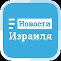 App Новости Израиля - Погода, Мир, Спорт, Деньги и Еще apk for kindle fire