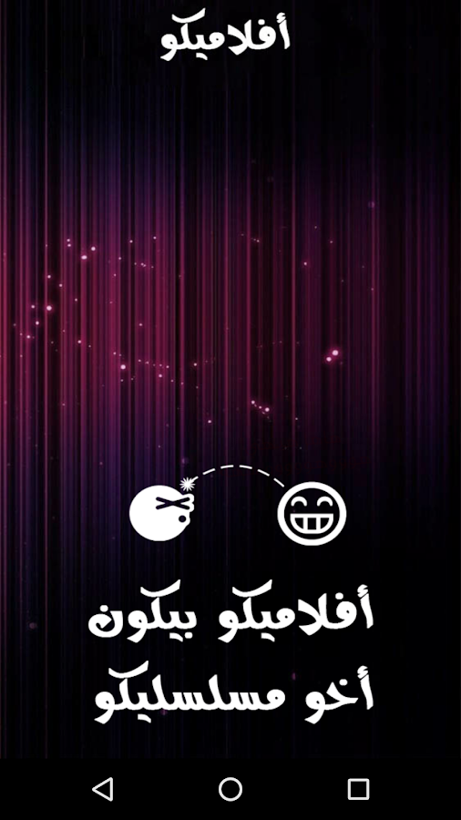 افلاميكو Screenshot 0