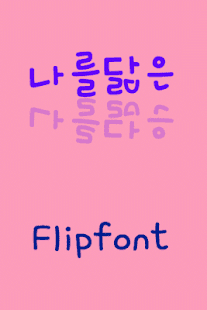 ATResemble™ Korean Flipfont - screenshot