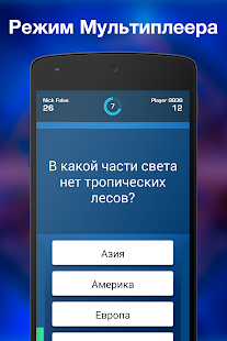 Game Миллионер APK for Windows Phone