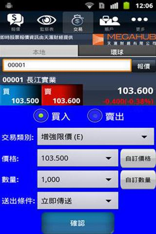 Bright Smart Securities (MH) screenshot 3
