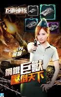 Screenshot of Efun-巨砲連隊