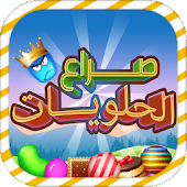 Game Battle of Candy 2018 APK for Windows Phone