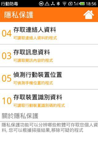 行動防毒 Antivirus screenshot 4