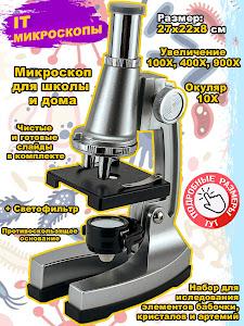 """Микроскоп серии """"Город игр"""" GD-12105"""