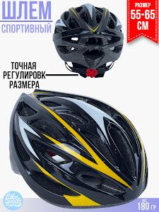 Шлем, серии Like Goods, LG-13023