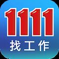 Free 1111找工作- 提供全職、兼職、兼差、打工、工讀等多種職缺,求職就是快 APK for Windows 8