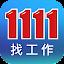 1111找工作 - 找打工 找兼差 就業 求職就是快 for Lollipop - Android 5.0