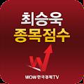 최승욱 종목점수(주식 증권 투자 알짜정보 수록)