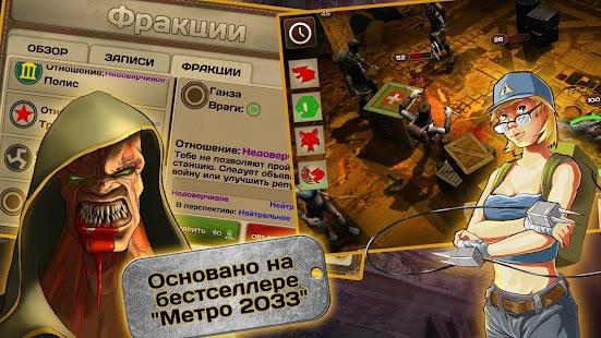 Метро Играть 777
