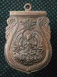 เหรียญพระโพธิสัตว์กวนอิม มูลนิธิเทียนฟ้า รุ่นแรก ปี2496 เนื้อทองแดง