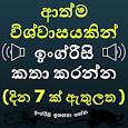 Sinhala to English Speaking - English in Sinhala