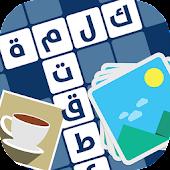 Download احفورة - لعبة كلمات متقاطعة APK for Android Kitkat