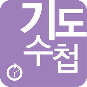 2018년8월 기도수첩 For PC / Windows 7/8/10 / Mac – Free Download