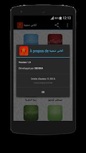 Free Download اغاني شعبية بدون انترنت APK for Blackberry