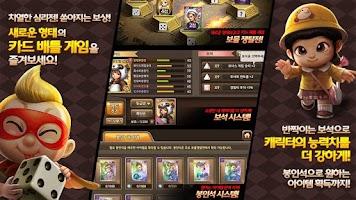 Screenshot of 모두의마블 for Kakao