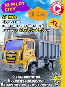 Машинка радиоуправляемая, GD-11530