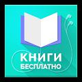 Книги бесплатно без интернета APK baixar