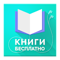 Download Android App Книги бесплатно без интернета for Samsung