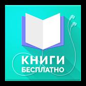 Книги бесплатно без интернета APK for Ubuntu