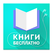 Download Книги бесплатно без интернета APK on PC