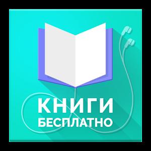Книги бесплатно без интернета