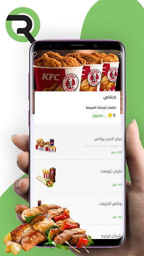or Delivery screenshot 3