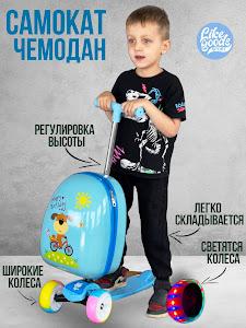 """Самокат, серии """"Город игр"""", LG-13206"""